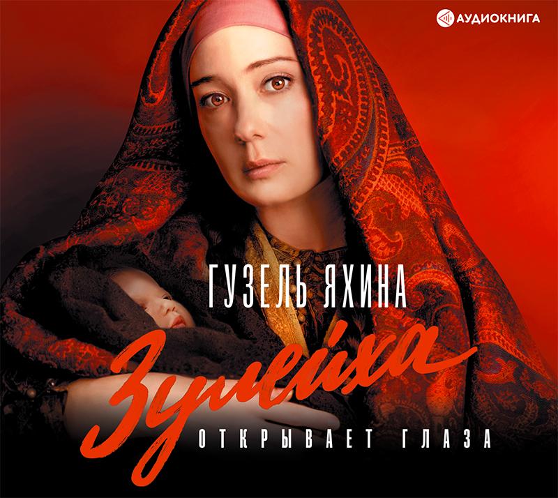 купить Гузель Яхина Зулейха открывает глаза по цене 249 рублей