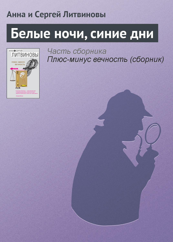 Анна и Сергей Литвиновы Белые ночи, синие дни дни и ночи