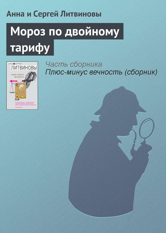 Анна и Сергей Литвиновы Мороз по двойному тарифу анна и сергей литвиновы у ночного костра