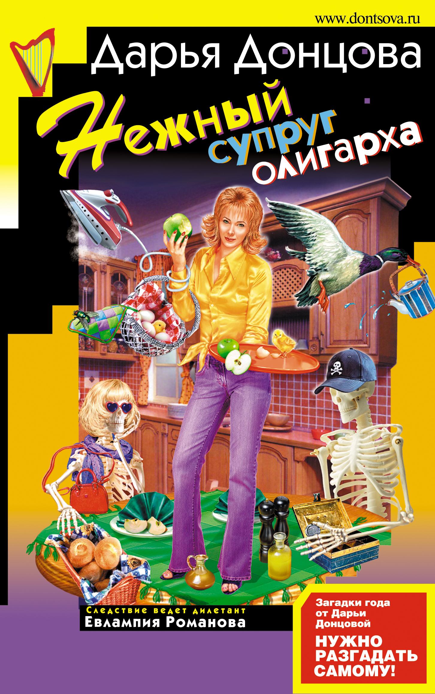 Нежный супруг олигарха ( Дарья Донцова  )