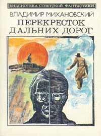 Владимир Михановский Последнее испытание владимир михановский стрела и колос