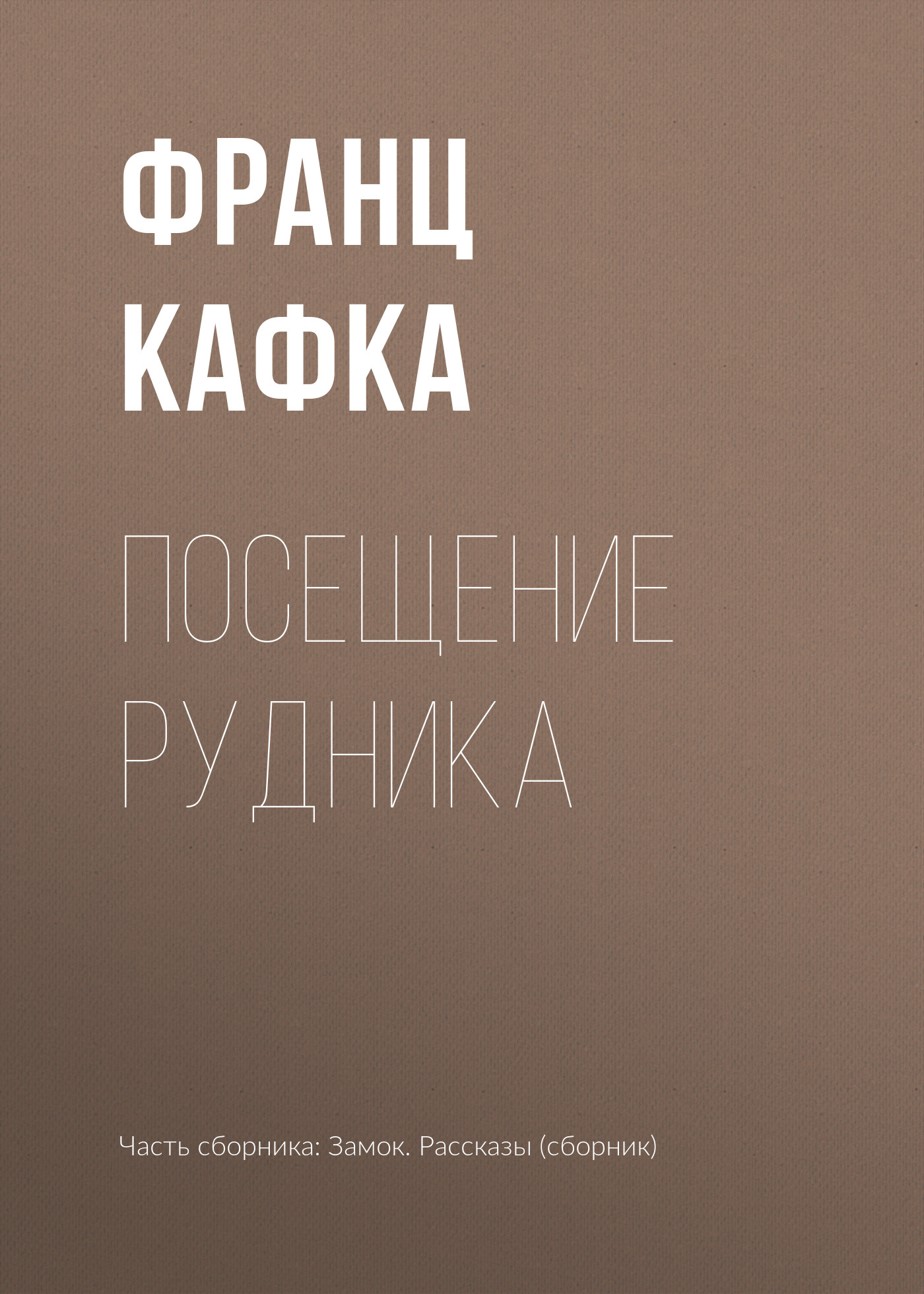 Франц Кафка Посещение рудника kipling r kipling the man who would be king & other stories