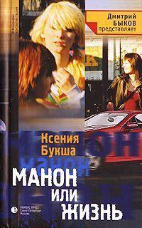 Ксения Букша Манон, или Жизнь урсосан в шостке