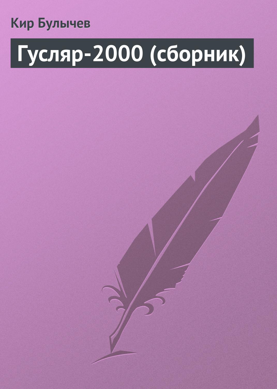 Кир Булычев Гусляр-2000 (сборник)