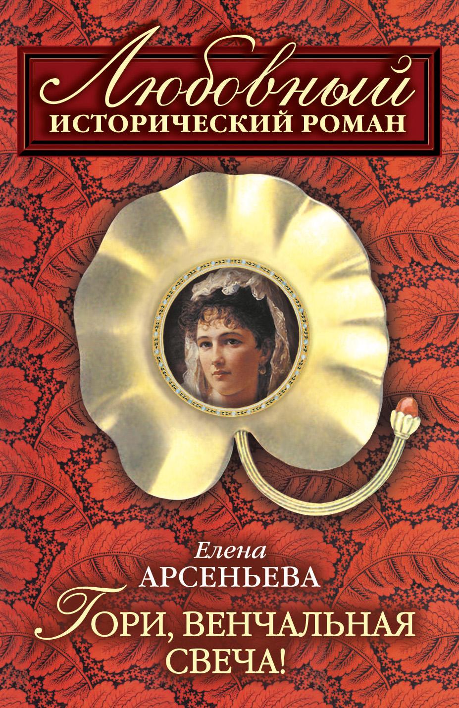 Елена Арсеньева Гори, венчальная свеча гори гори ясно