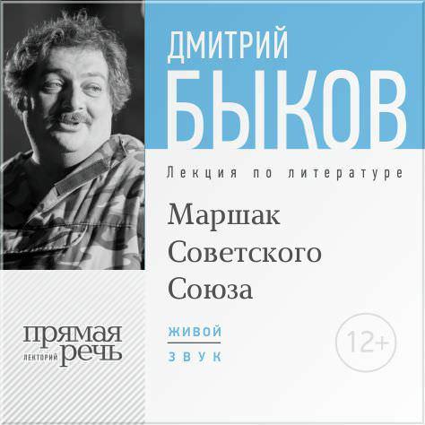Дмитрий Быков Лекция «Маршак Советского Союза» из лучших советских детских книг с маршак