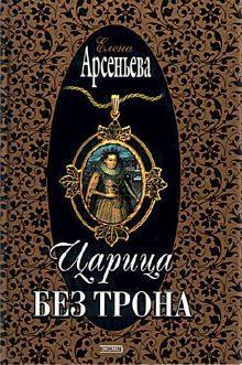 Елена Арсеньева Царица без трона елена арсеньева мимолетное сияние марина мнишек