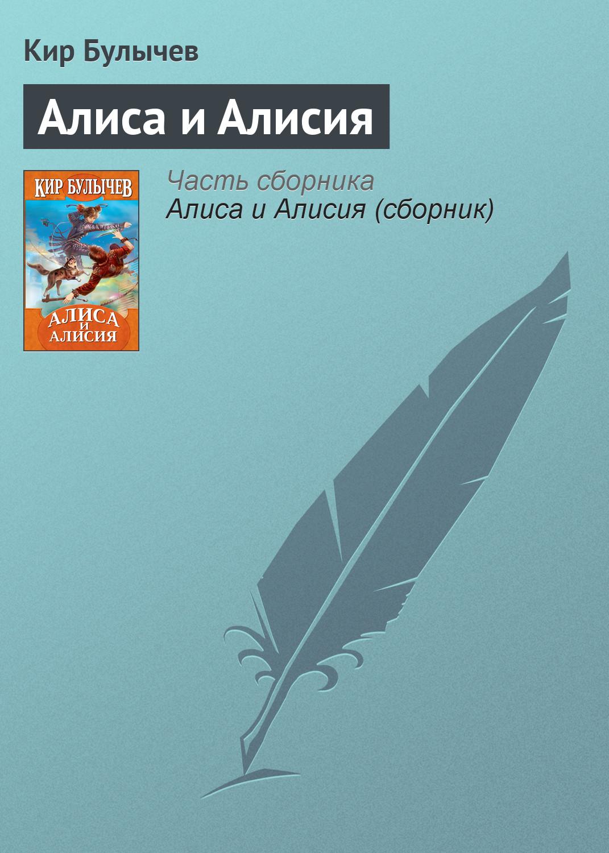купить Кир Булычев Алиса и Алисия по цене 14.99 рублей