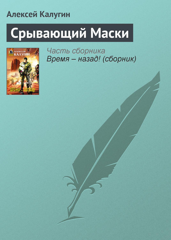 Алексей Калугин Срывающий Маски