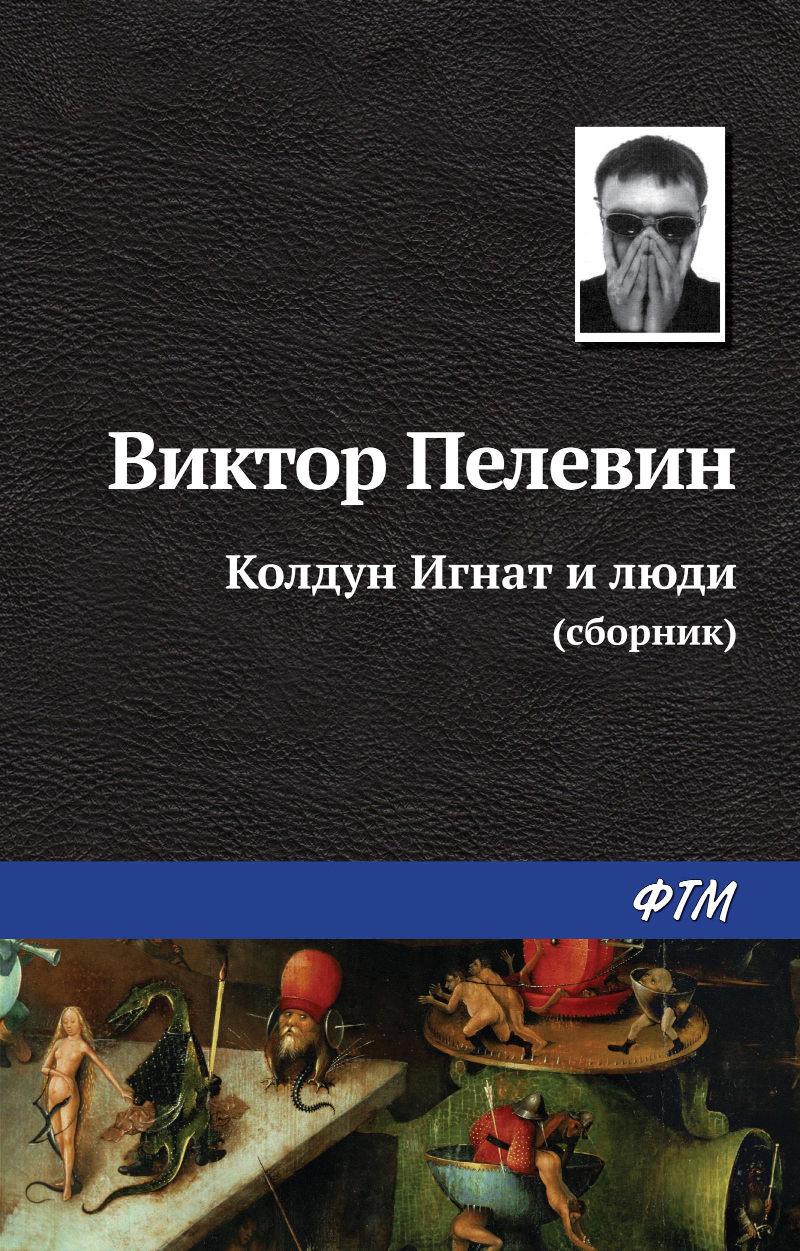Виктор Пелевин Колдун Игнат и люди (сборник) цены онлайн