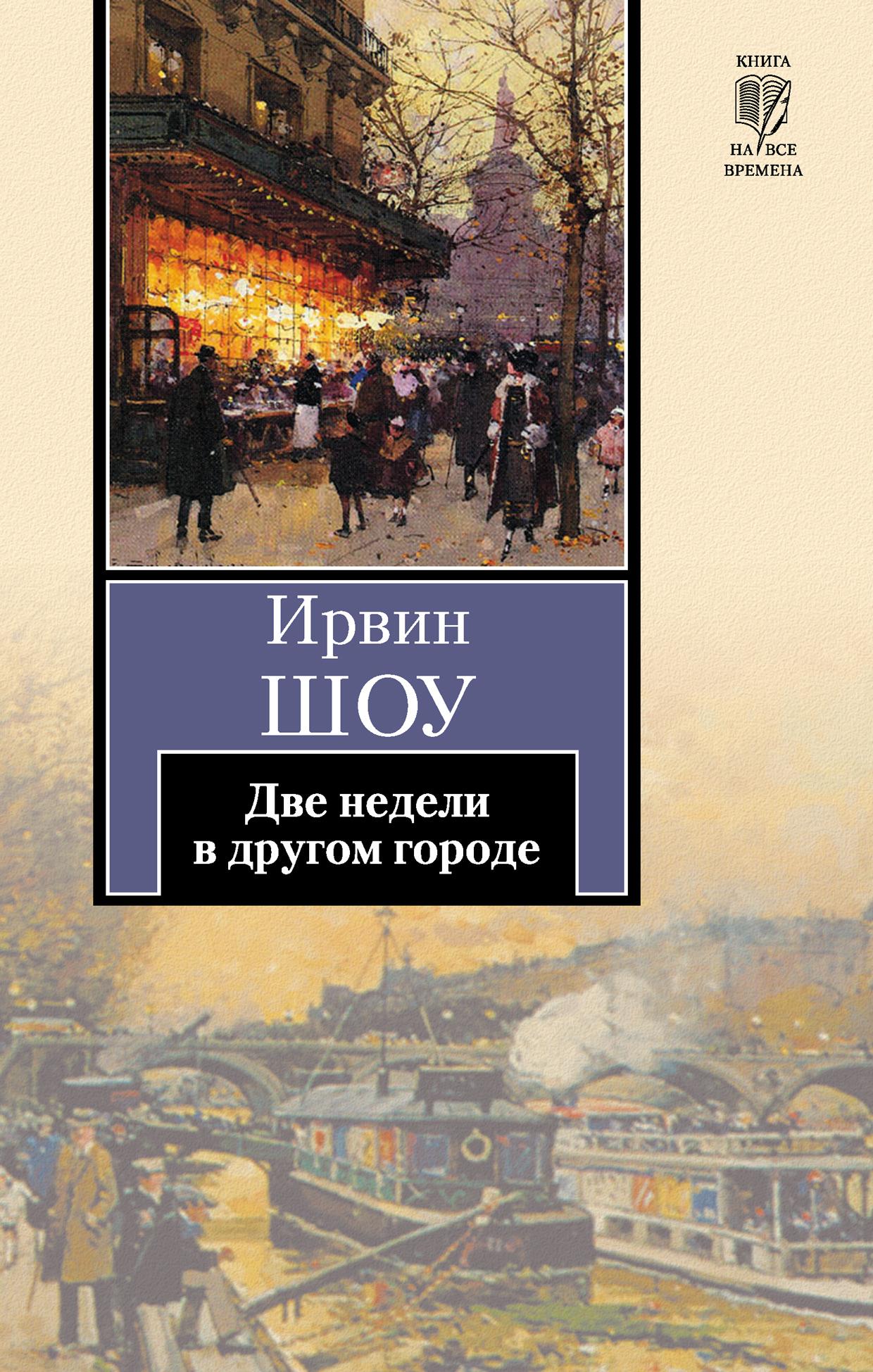 Ирвин Шоу Две недели в другом городе русская жизнь за две недели 20 37 октябрь 2008