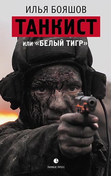 Илья Бояшов Танкист, или «Белый тигр» бояшов илья владимирович эдем роман