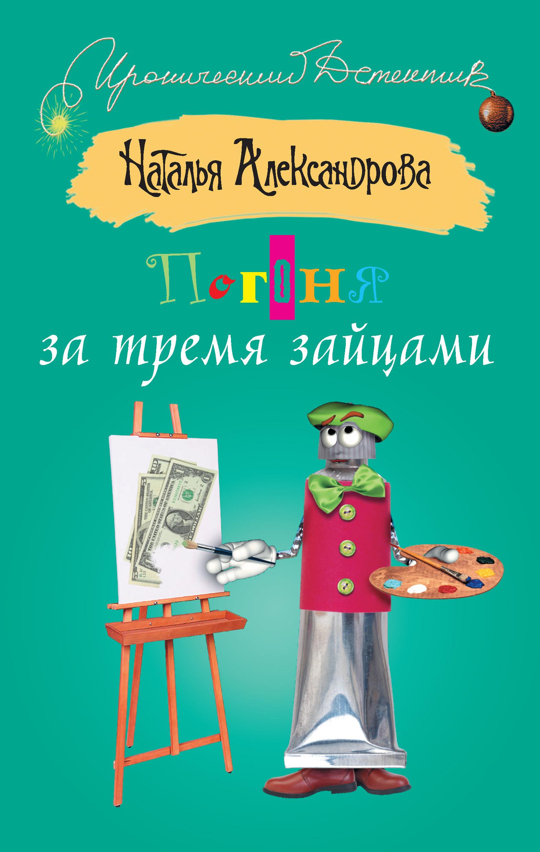 купить Наталья Александрова Погоня за тремя зайцами по цене 99.9 рублей