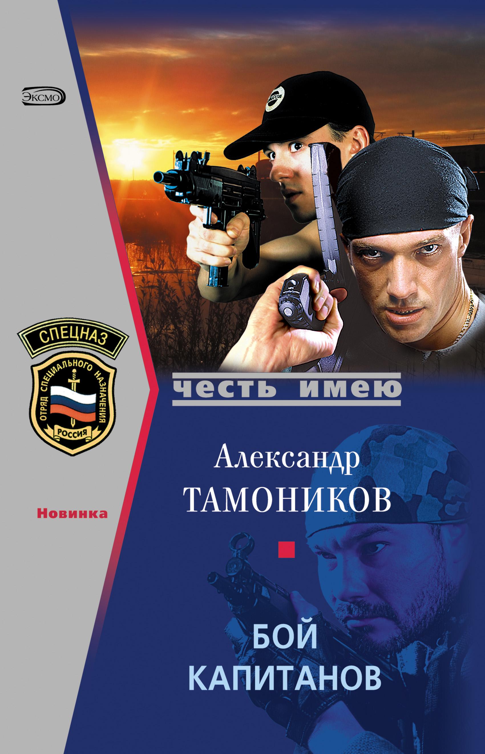 Александр Тамоников Бой капитанов