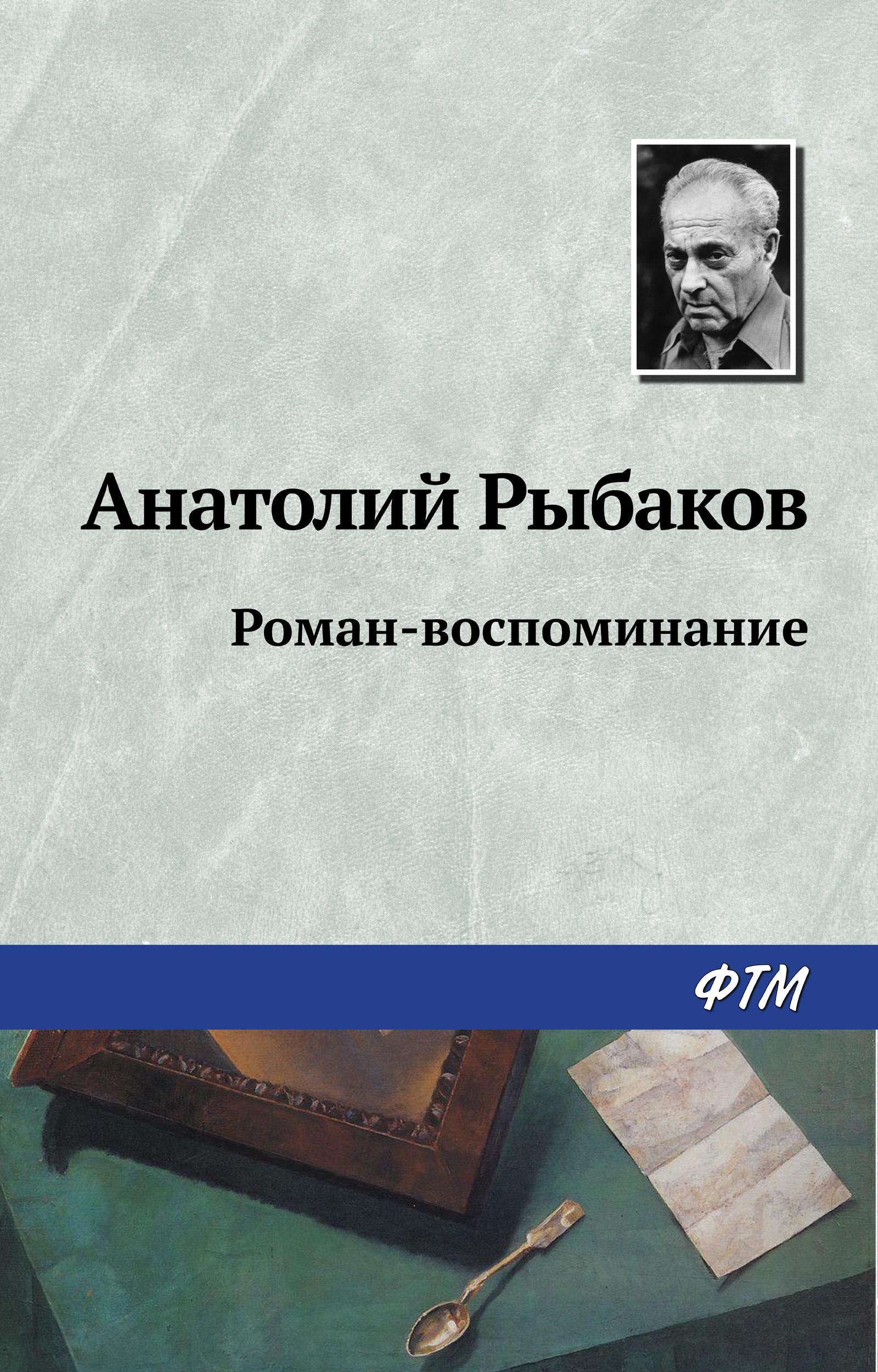 Анатолий Рыбаков Роман-воспоминание прах в дешевый роман