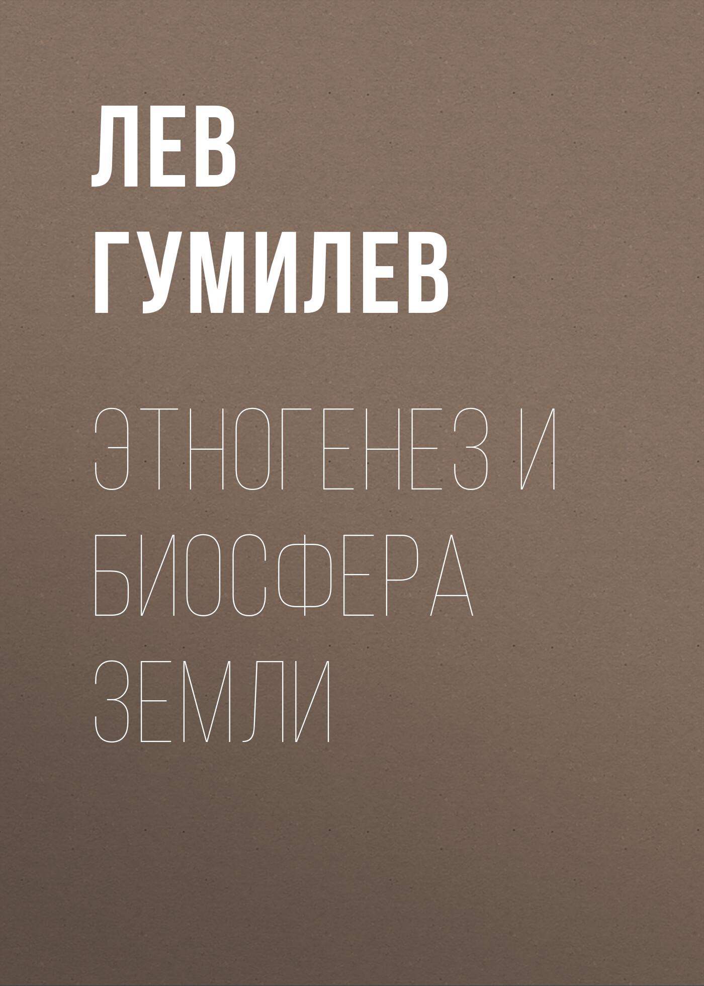 Лев Гумилев Этногенез и биосфера Земли лев гумилев passionarium теория пассионарности и этногенеза сборник