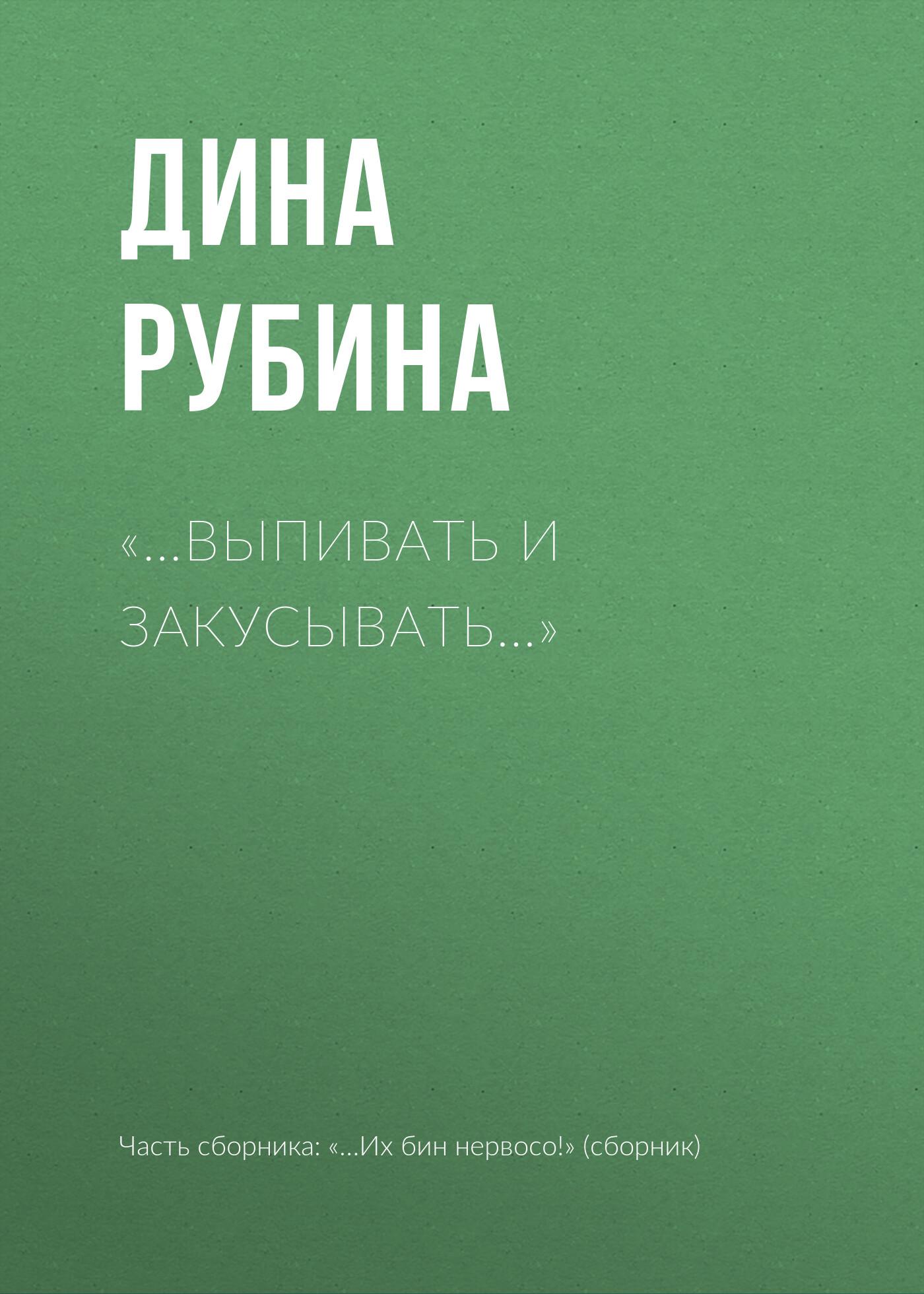 Дина Рубина «…Выпивать и закусывать…» дина рубина …их бин нервосо сборник