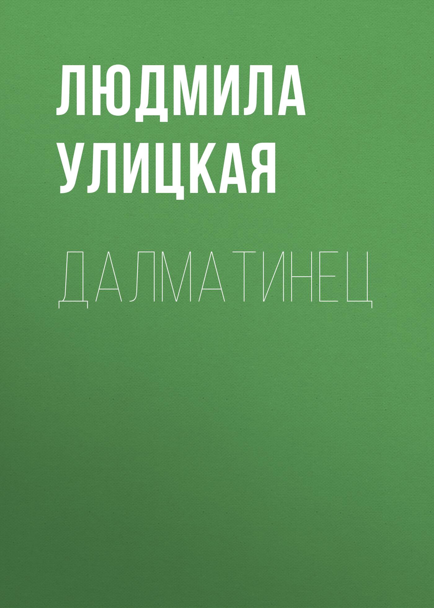 Людмила Улицкая Далматинец людмила улицкая комплект из 2 книг