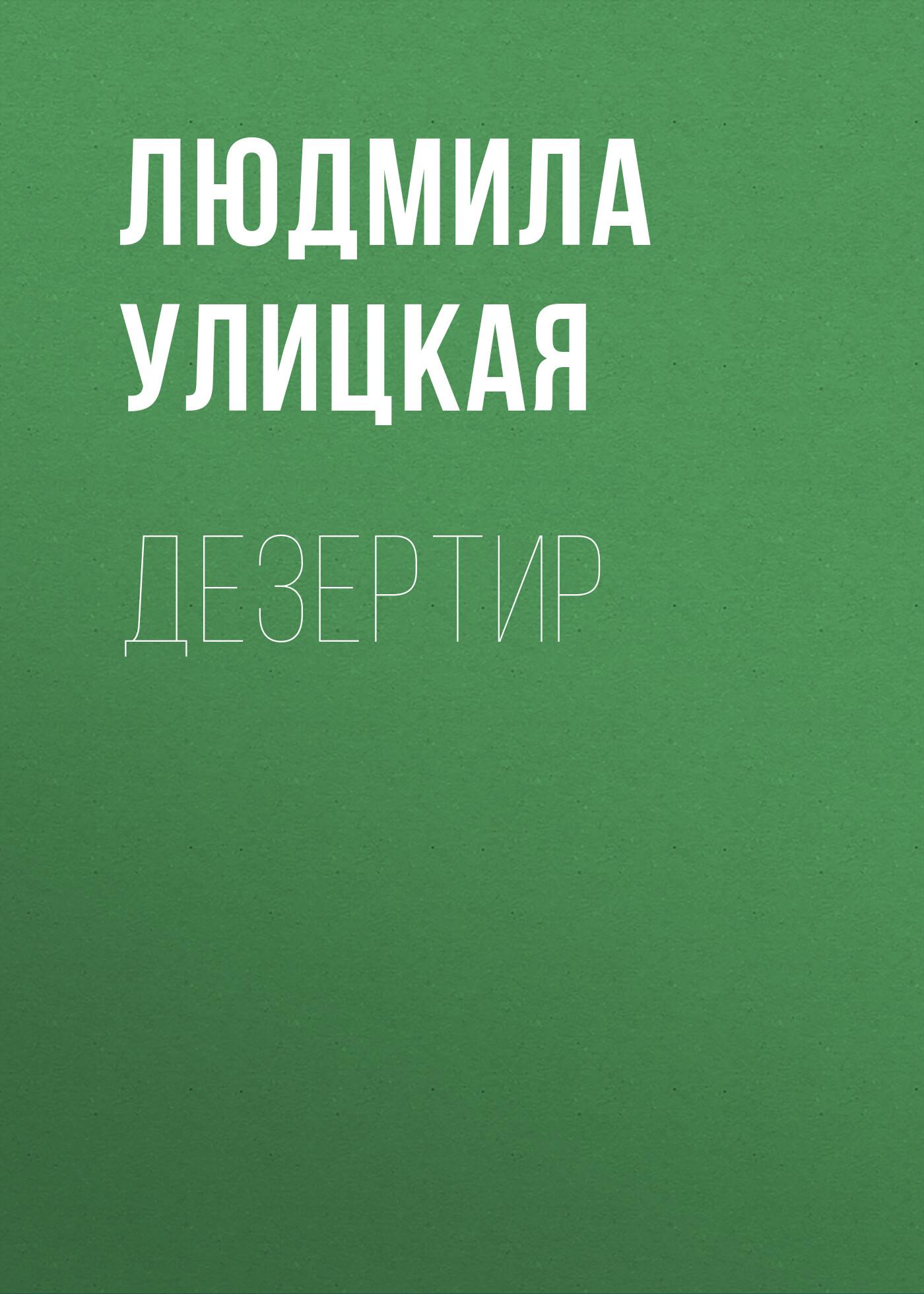 Людмила Улицкая Дезертир людмила улицкая комплект из 2 книг