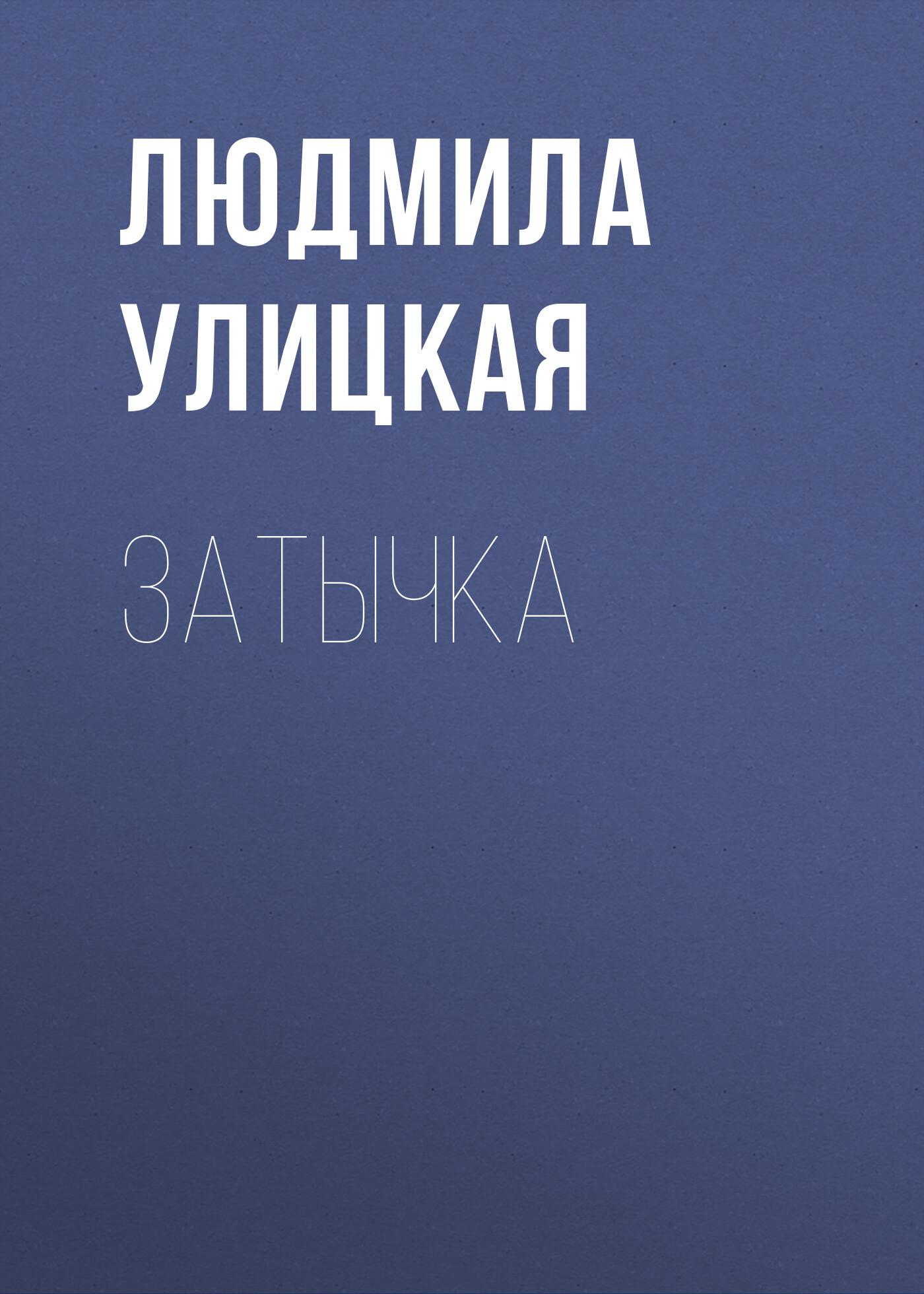 Людмила Улицкая Затычка людмила улицкая комплект из 2 книг