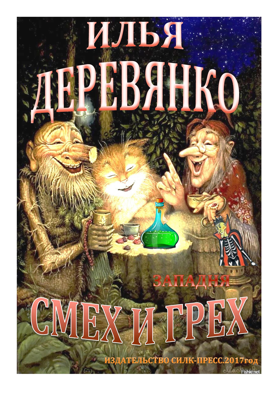 Илья Деревянко Западня илья деревянко кащеева могила