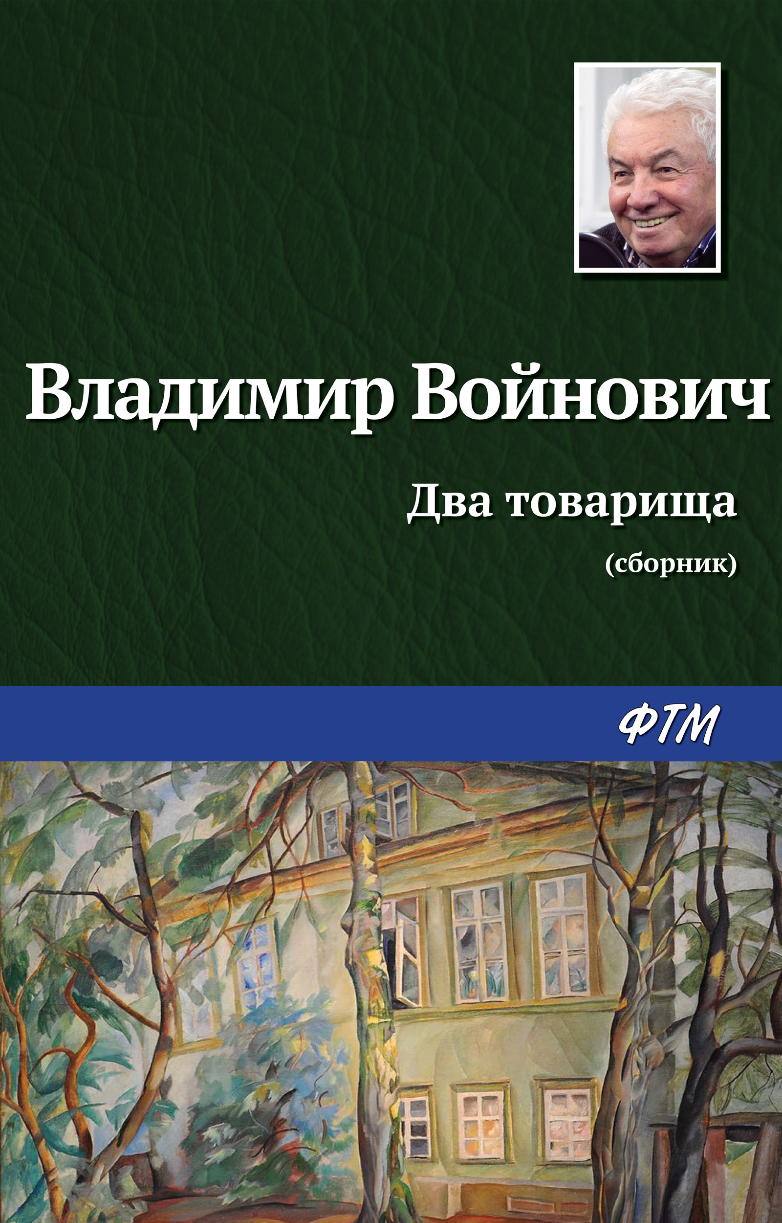 Владимир Войнович Два товарища (сборник)