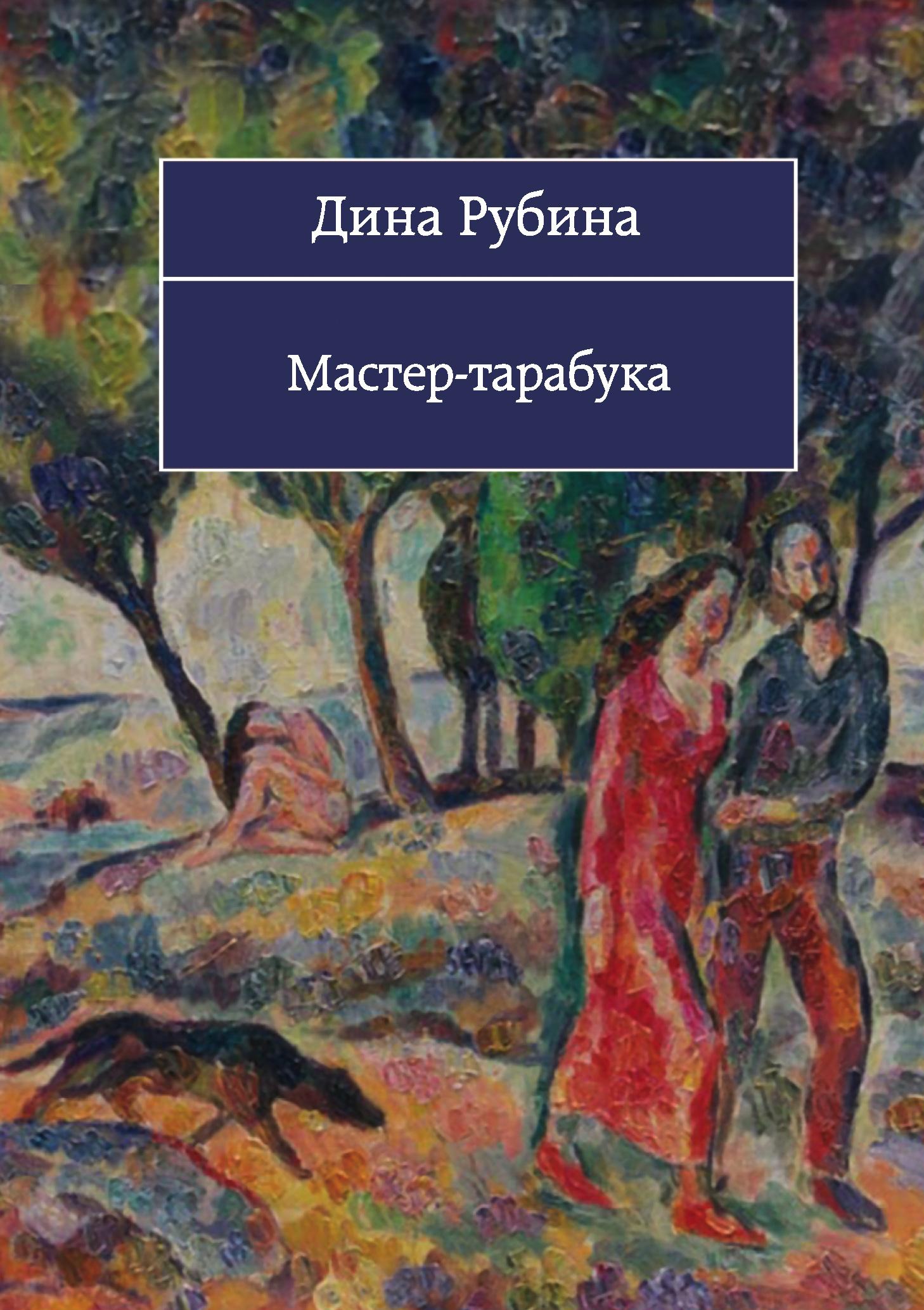 Дина Рубина Мастер-тарабука (сборник) дина рубина такая долгая жизнь две истории любви