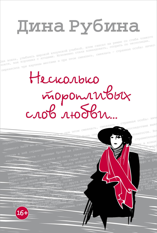 Дина Рубина Несколько торопливых слов любви (сборник) дина рубина такая долгая жизнь две истории любви