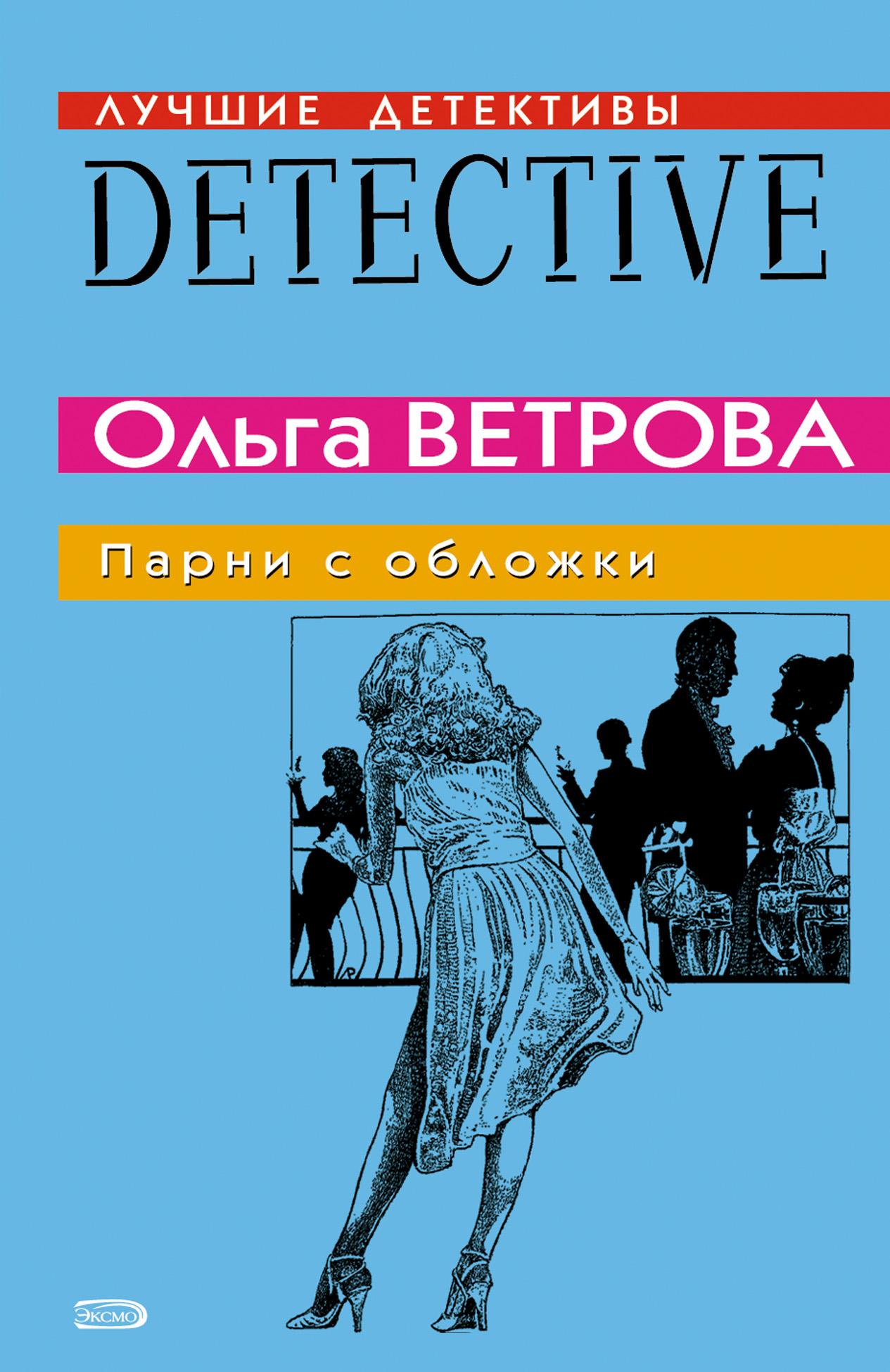 Ольга Ветрова Парни с обложки корпоративный пейнтбол