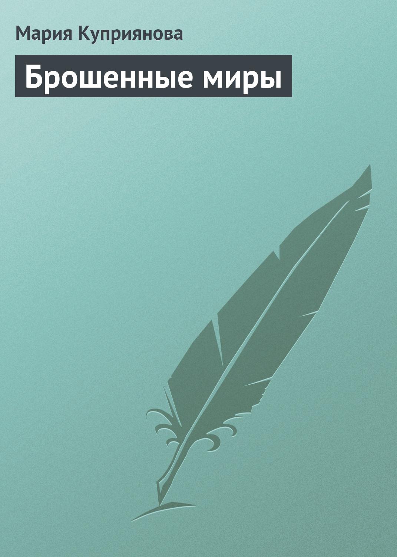 цена на Мария Куприянова Брошенные миры