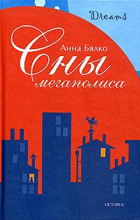 Анна Бялко Сны мегаполиса (сборник) цены онлайн