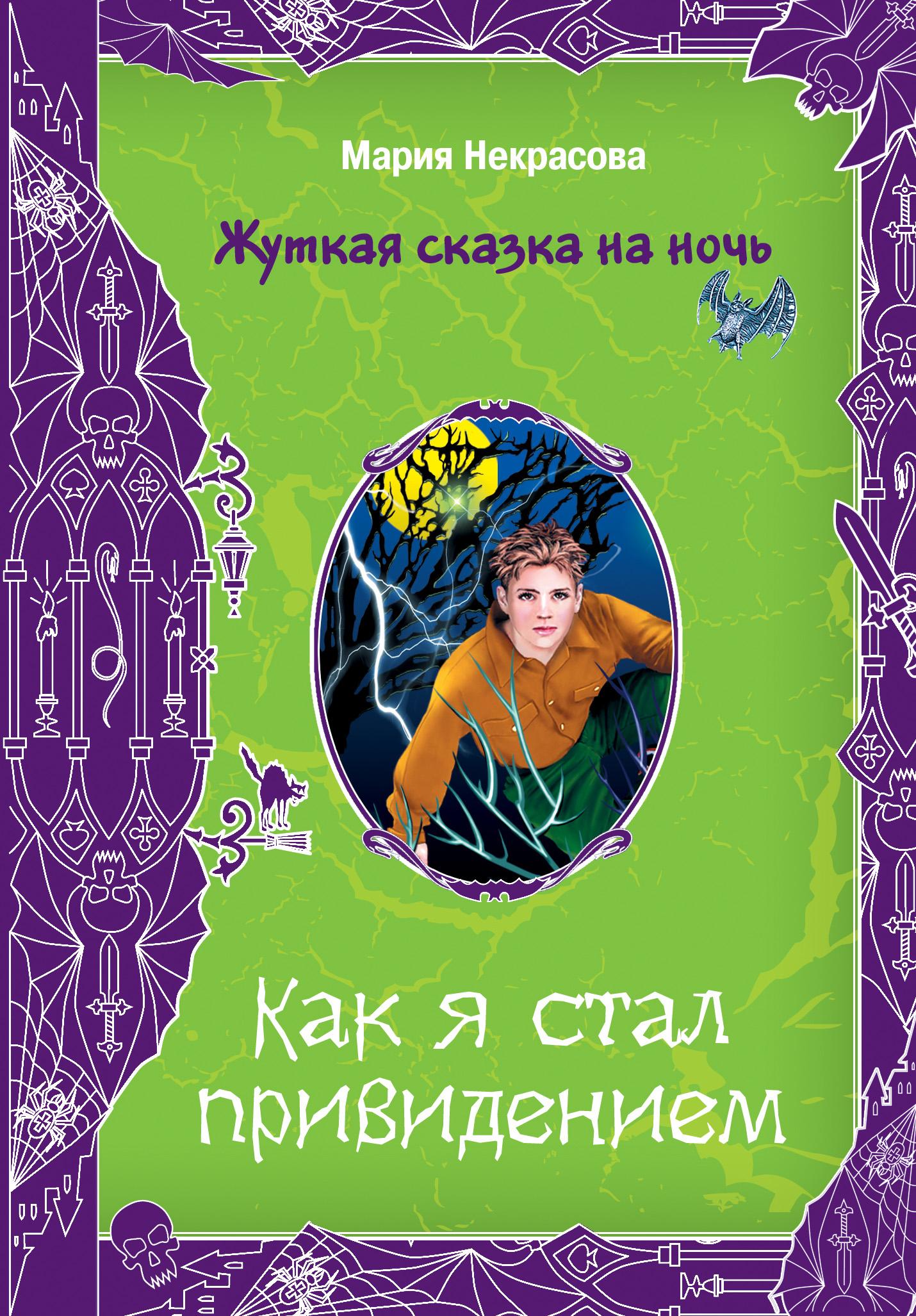 Мария Некрасова Как я стал привидением кресло складное green glade 52 см х 52 см х 46 110 см