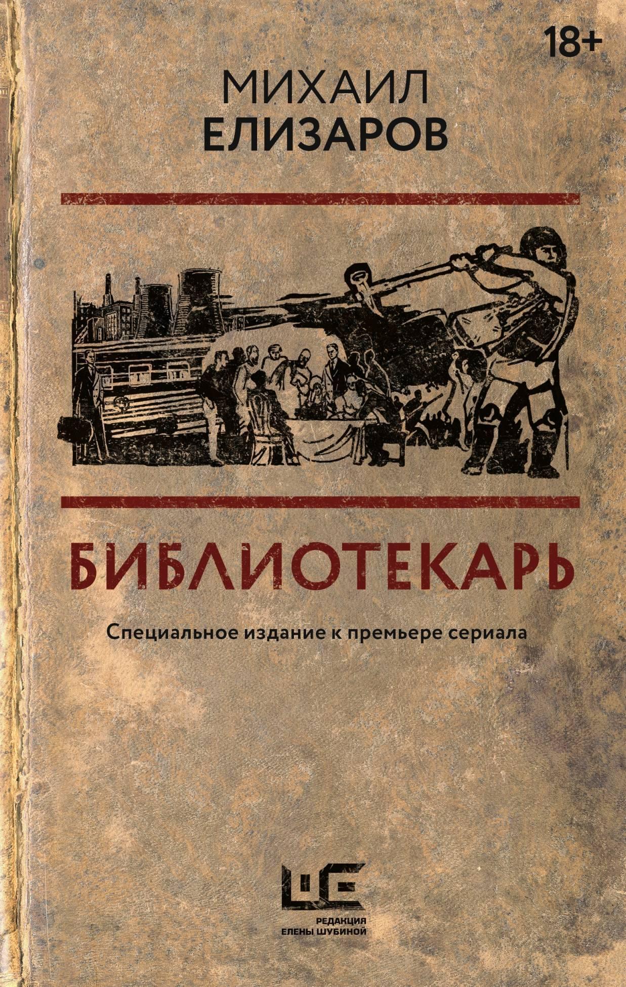 Михаил Елизаров Библиотекарь цена