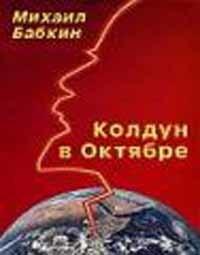 Михаил Бабкин Колдун в Октябре (сборник рассказов) михаил бабкин слимп
