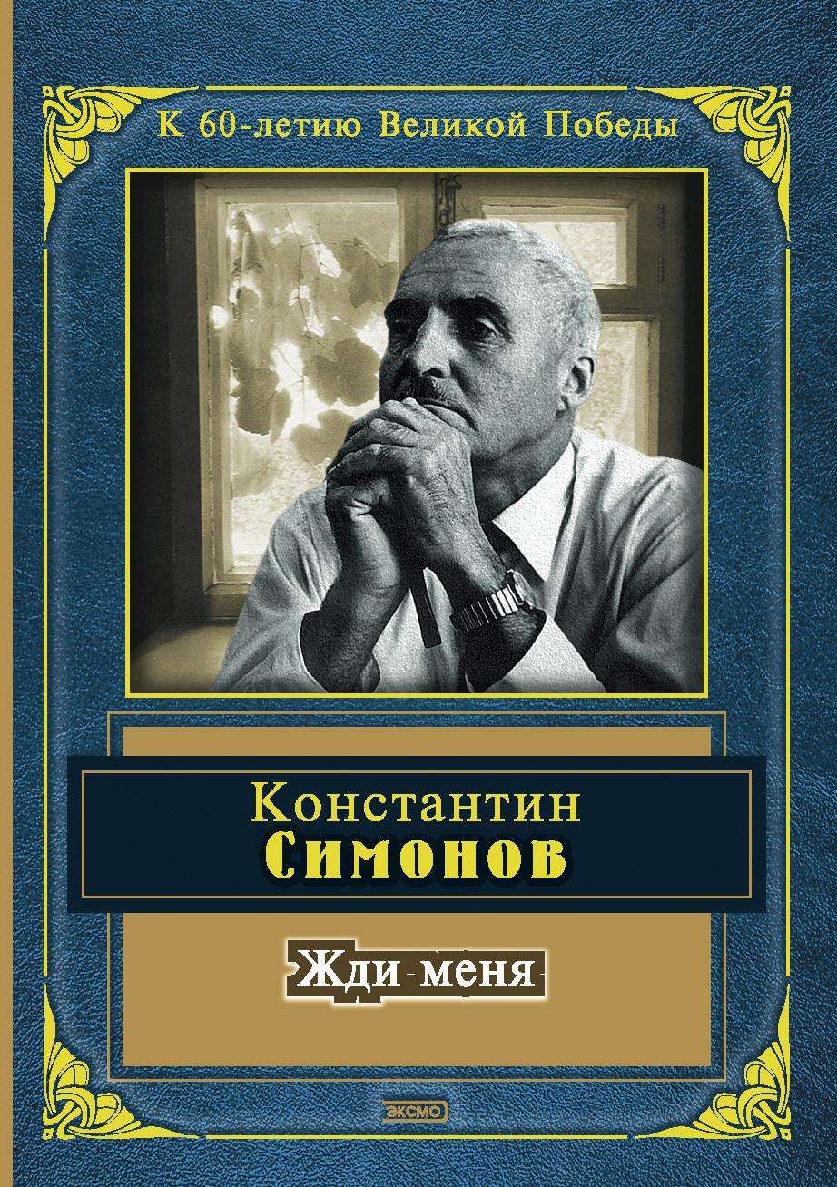 Константин Симонов Жди меня (сборник) видео открытка фильм о любви жди меня