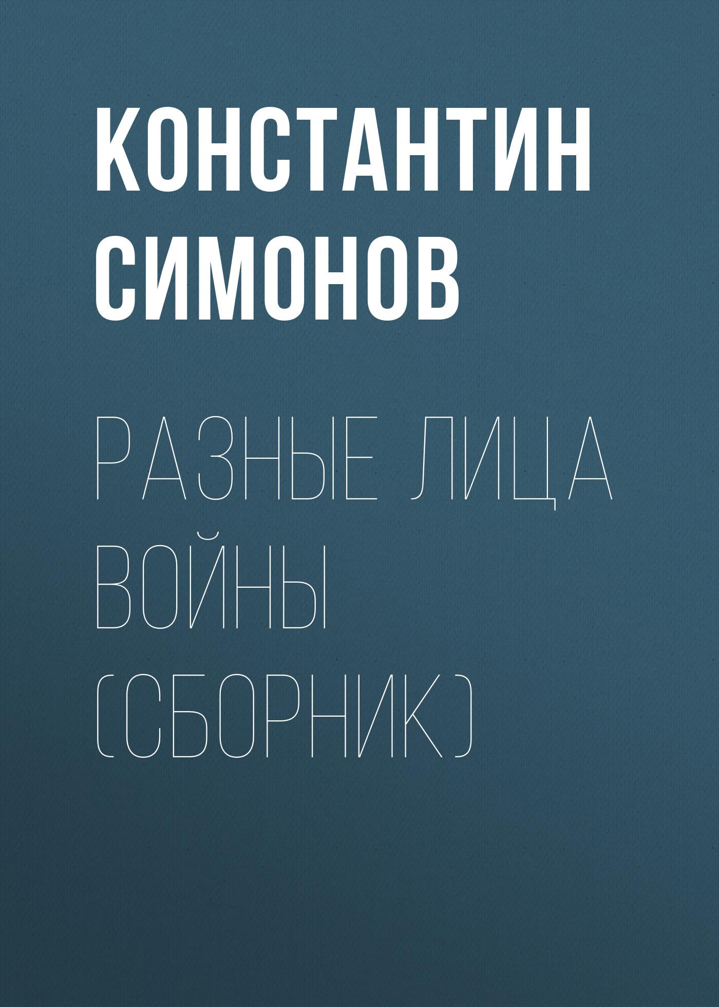 Константин Симонов Разные лица войны (сборник) симонов к дни и ночи повести