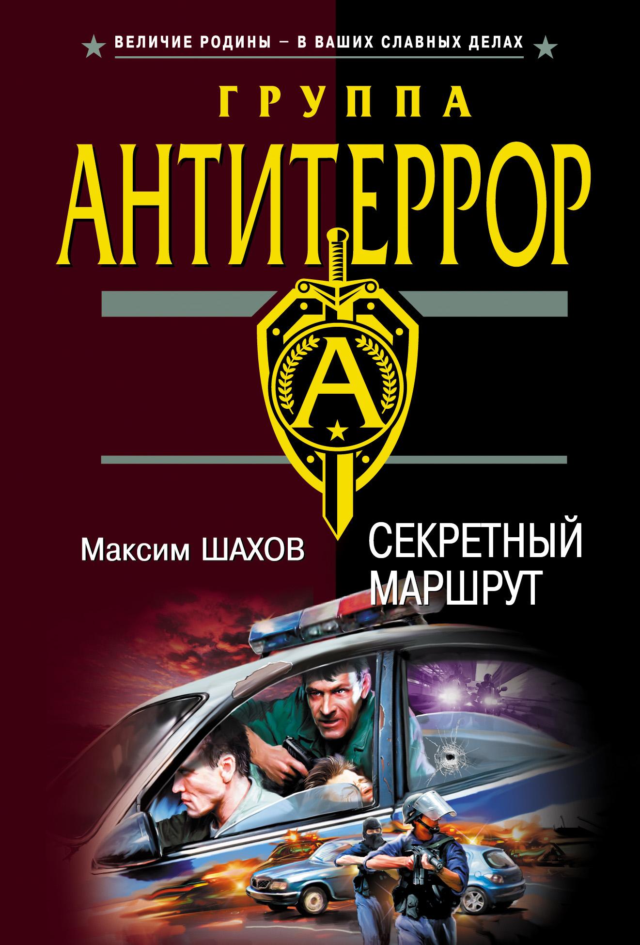 Максим Шахов Секретный маршрут тарифный план