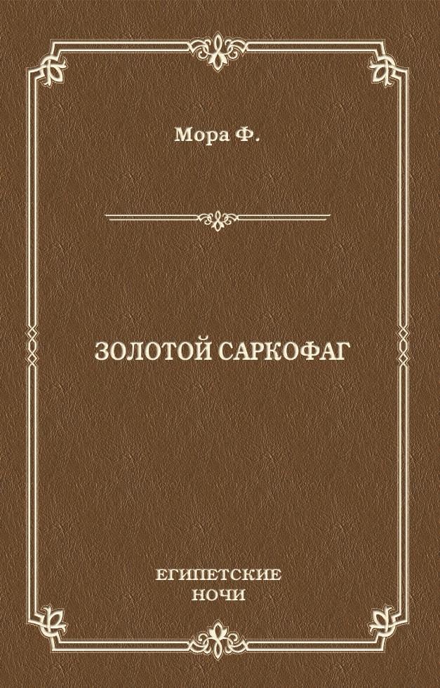 Фото - Ференц Мора Золотой саркофаг золотой саркофаг