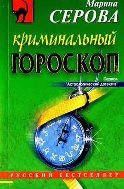 Марина Серова Криминальный гороскоп марина белова золото ночного будапешта