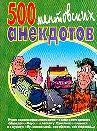 Сборник 500 ментовских анекдотов сборник 500 кулинарных анекдотов для тех кто любит поесть