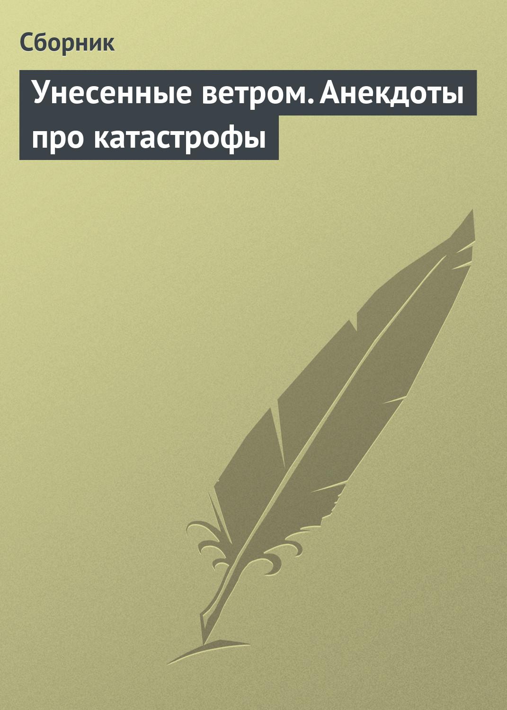Сборник Унесенные ветром. Анекдоты про катастрофы