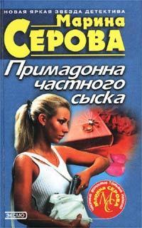 Марина Серова Преступление в двух сериях марина серова цена главной роли