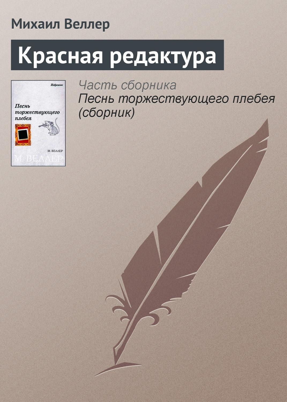 цена Михаил Веллер Красная редактура
