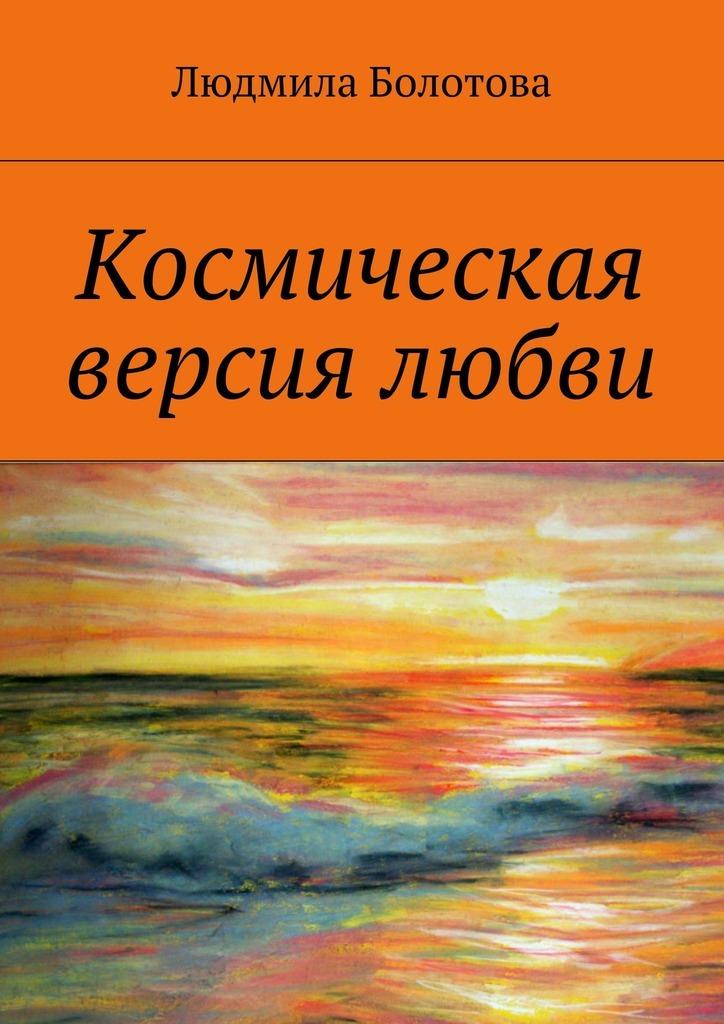Людмила Болотова Космическая версия любви взаимопомощь как фактор эволюции
