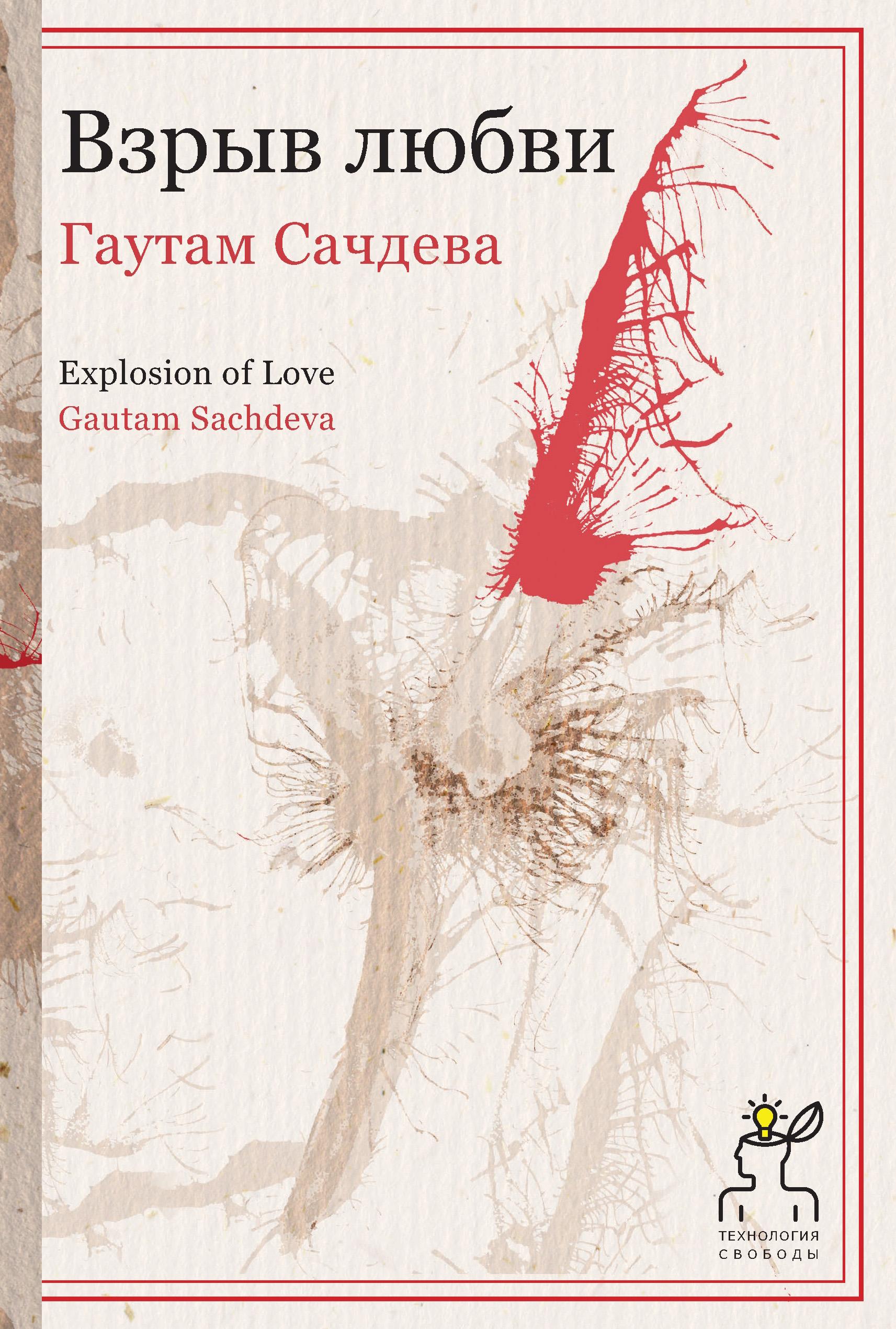 купить Гаутам Сачдева Взрыв любви недорого