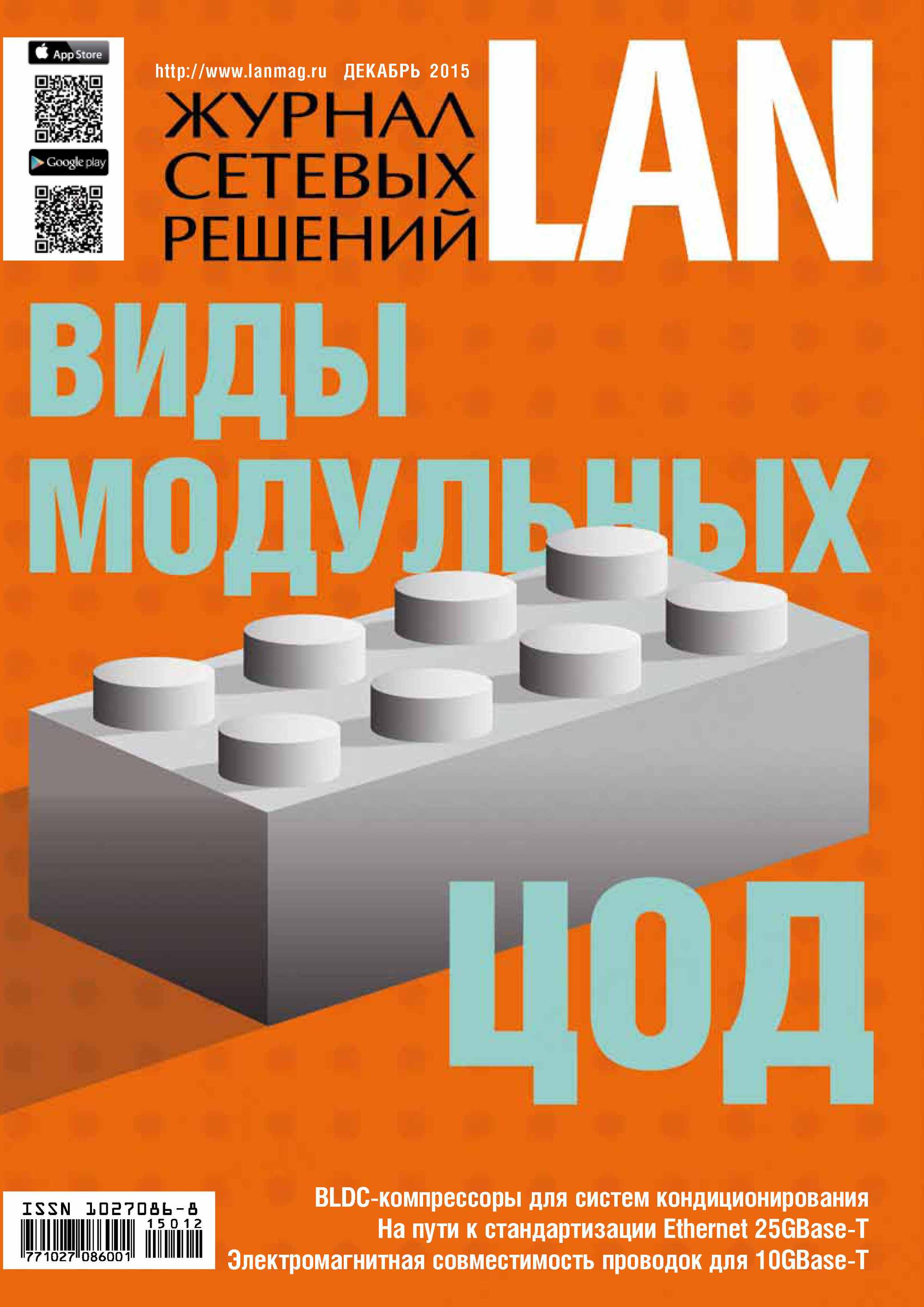 Открытые системы Журнал сетевых решений / LAN №12/2015 открытые системы журнал сетевых решений lan 10 2015