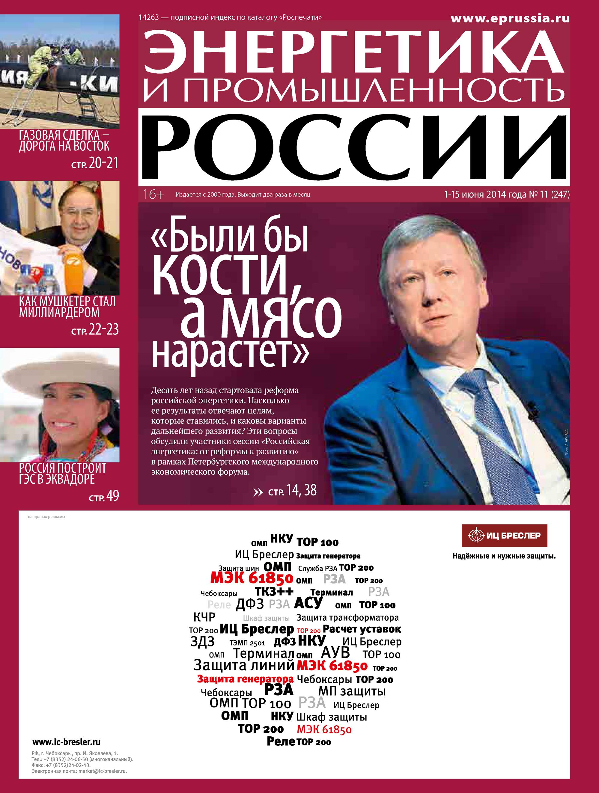 Отсутствует Энергетика и промышленность России №11 2014