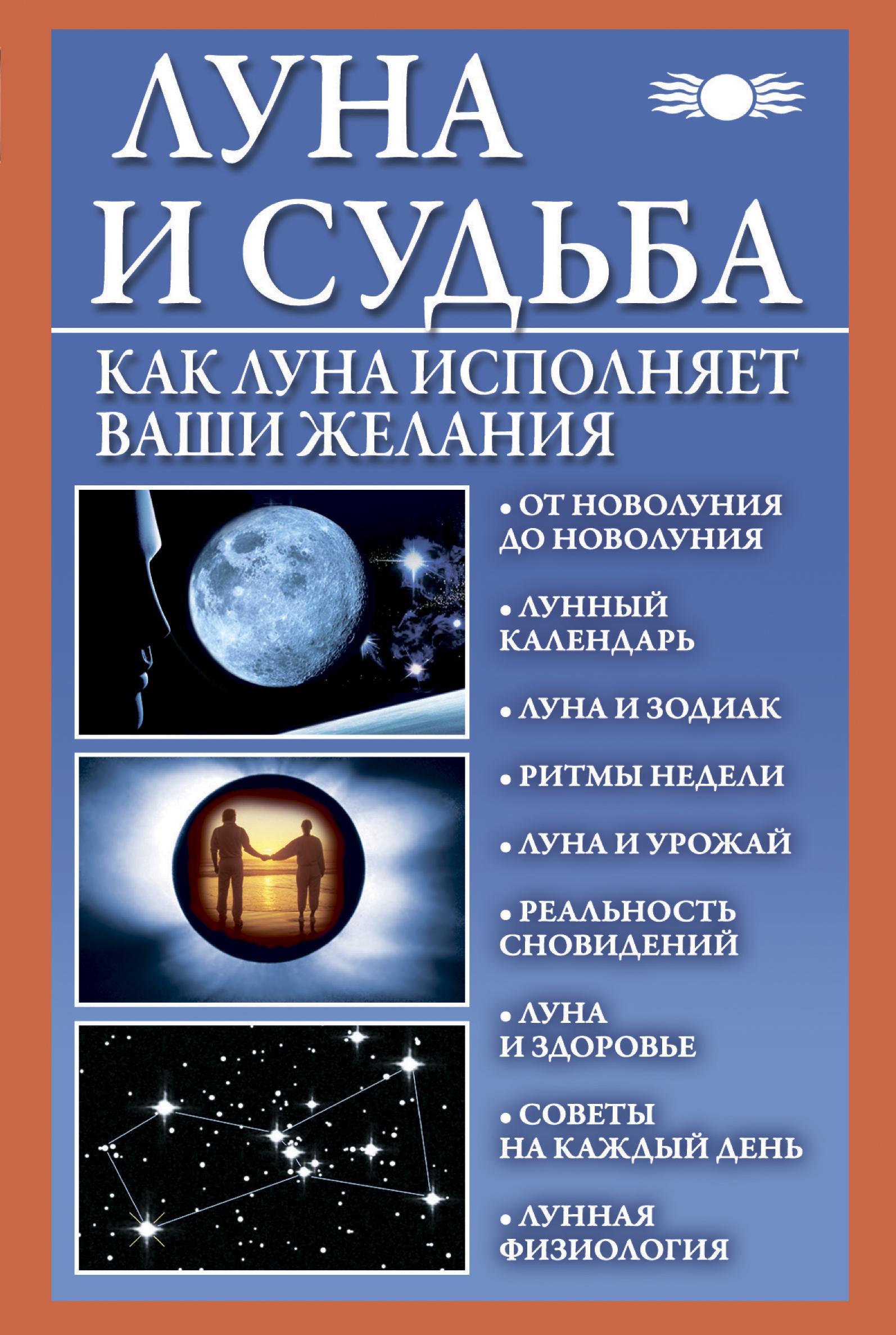 Вера Михайлова Луна и судьба. Как Луна исполняет ваши желания тарасов в сонное царство влияние сна на жизнь и здоровье