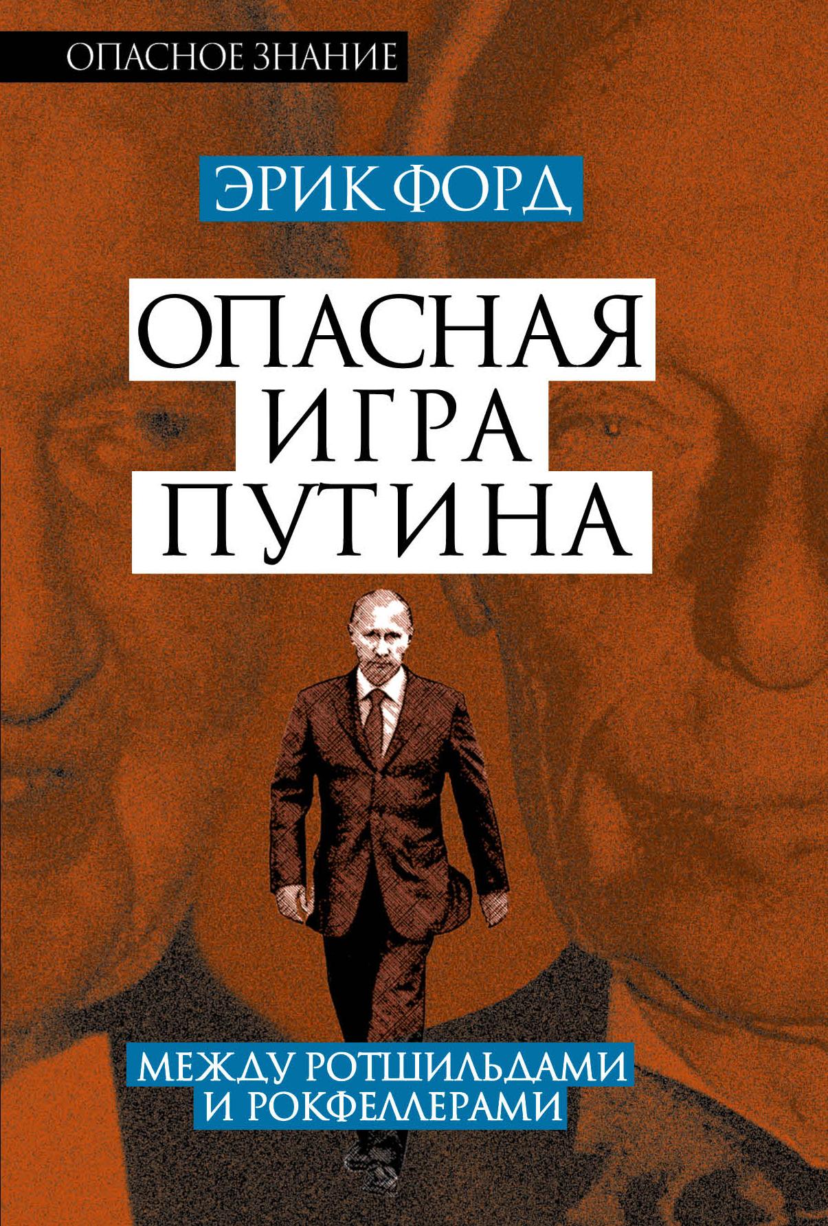 Эрик Форд Опасная игра Путина. Между Ротшильдами и Рокфеллерами цена