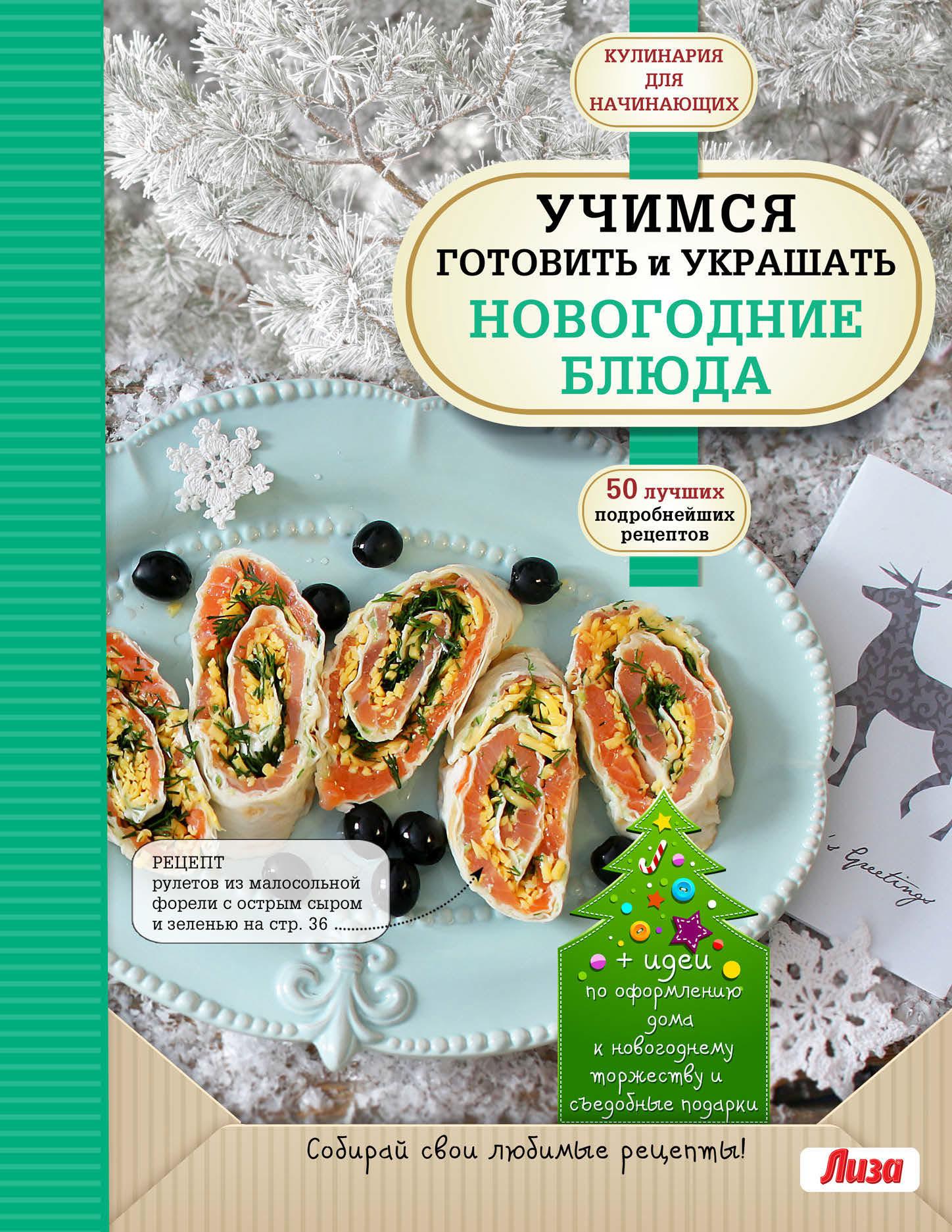Отсутствует Учимся готовить и украшать новогодние блюда постная кухня лучшие блюда от закусок до десертов